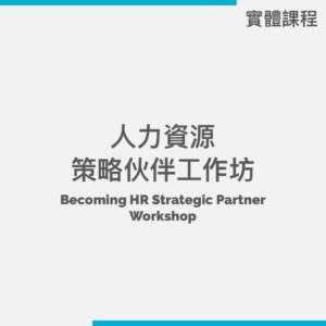 Strategic HR
